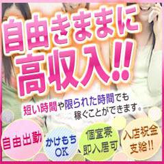 横浜社内恋愛