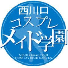 埼玉西川口コスプレメイド学園