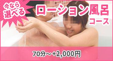 ローション風呂コース 70分~+2000円