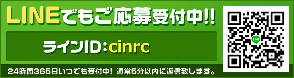 LINEでもご応募受付中!LINE ID:cinjob2