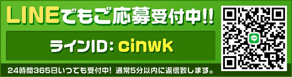 LINEでもご応募受付中!LINE ID:cinrct