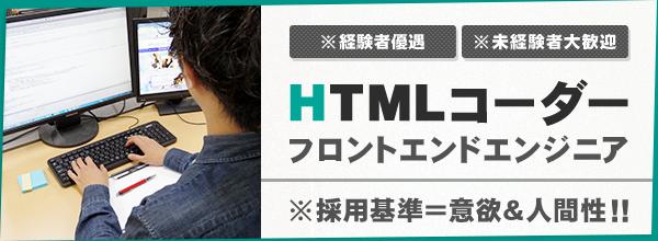 HTMLコーダー(フロントエンドエンジニア)募集