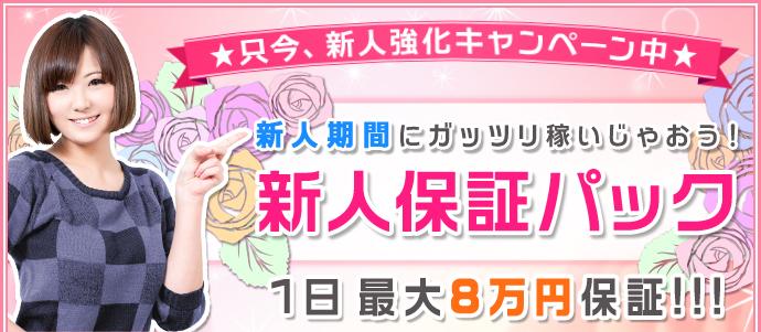 【新人保証パック】1日最大8万円保証の体験入店