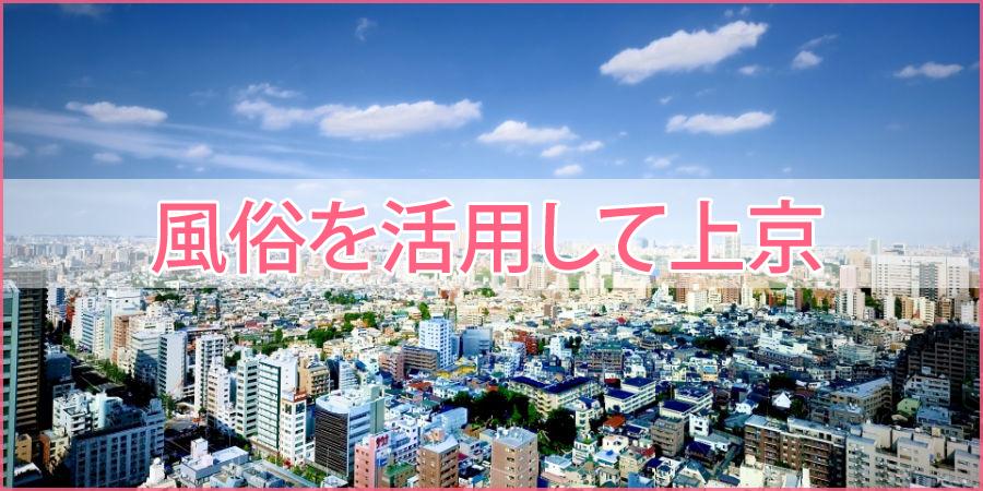 風俗バイトで上京