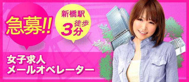 【急募】新橋駅から徒歩3分シンデレラグループ女子求人メールオペレーター募集!