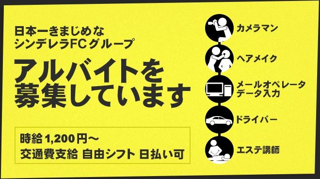 日本一きまじめなシンデレラFCグループ 時給1,200円以上でアルバイトを募集しています。