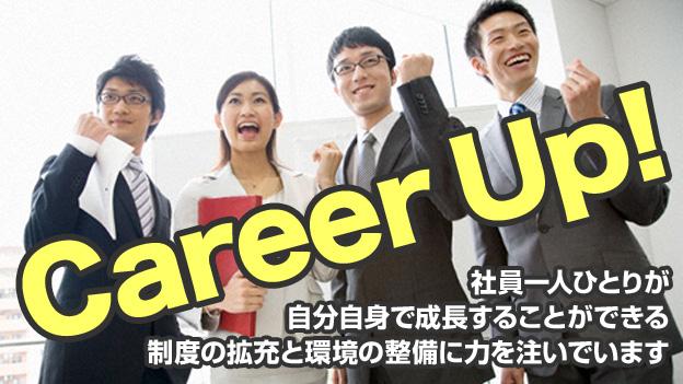 キャリアアップ制度01