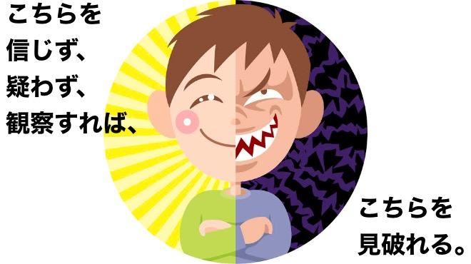 神奈川県の風俗男性求人の「嘘」の見破り方