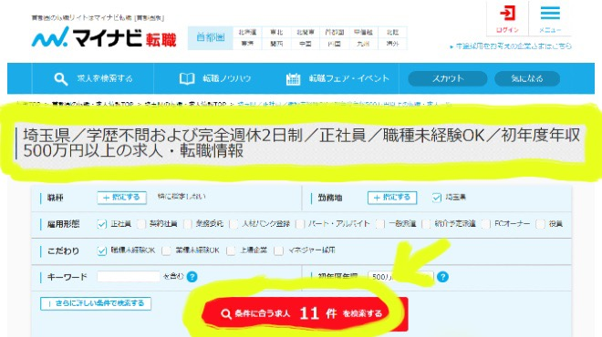 埼玉県に、未経験で学歴不問で待遇完備で高収入を稼げる仕事はある?