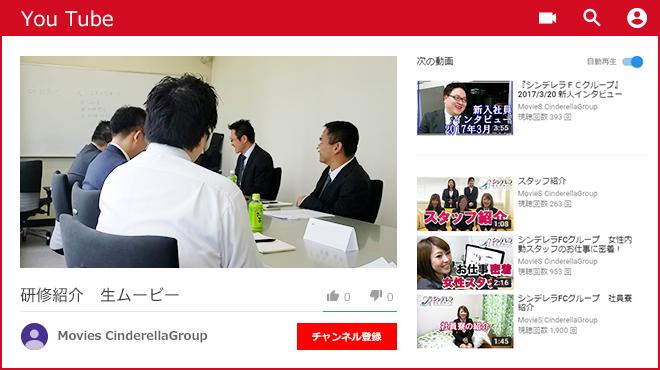 スタッフインタビュー&職場紹介ムービー