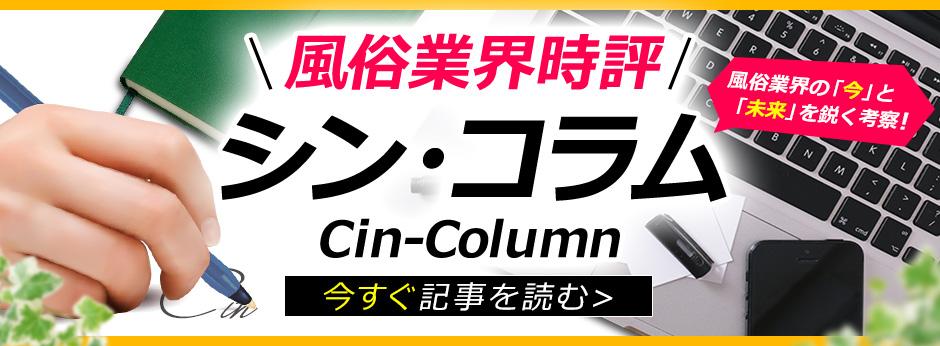 \風俗業界時評/シン・コラム