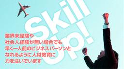 男性向け風俗求人サイト【幹部ナビ】でスキルアップ