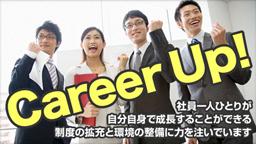 男性向け風俗求人サイト【幹部ナビ】のキャリアアップ制度