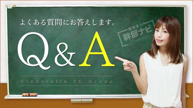 Q&A よくある質問にお答えします