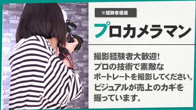 プロカメラマン求人ページはコチラ