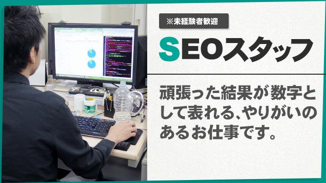 SEOスタッフ(WEBマーケティング担当)