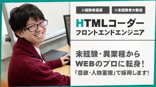 HTMLコーダー(フロントエンドエンジニア)求人ページはコチラ