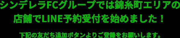 シンデレラFCグループでは錦糸町エリアの店舗でLINE予約受付を始めました。友達追加ボタン、QRコードよりご登録をお願いします。