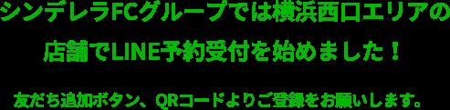 シンデレラFCグループでは新横浜エリアの店舗でLINE予約受付を始めました。友達追加ボタン、QRコードよりご登録をお願いします。