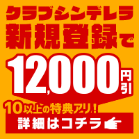 クラブシンデレラ大募集!!