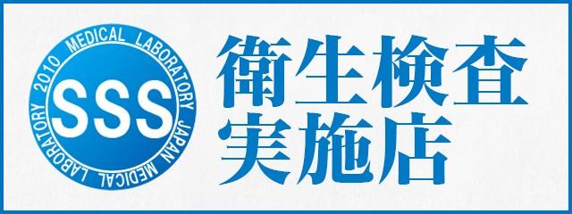 衛生検査実施店