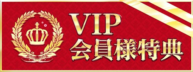 VIP会員様特典