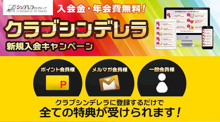 クラブシンデレラ新規入会キャンペーン