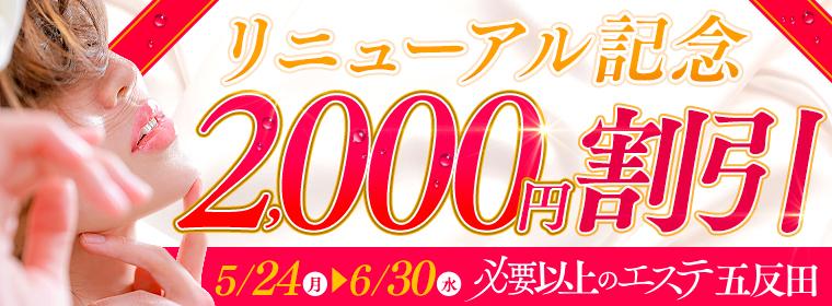 エステdeシンデレラ五反田リニューアル記念2,000円割引