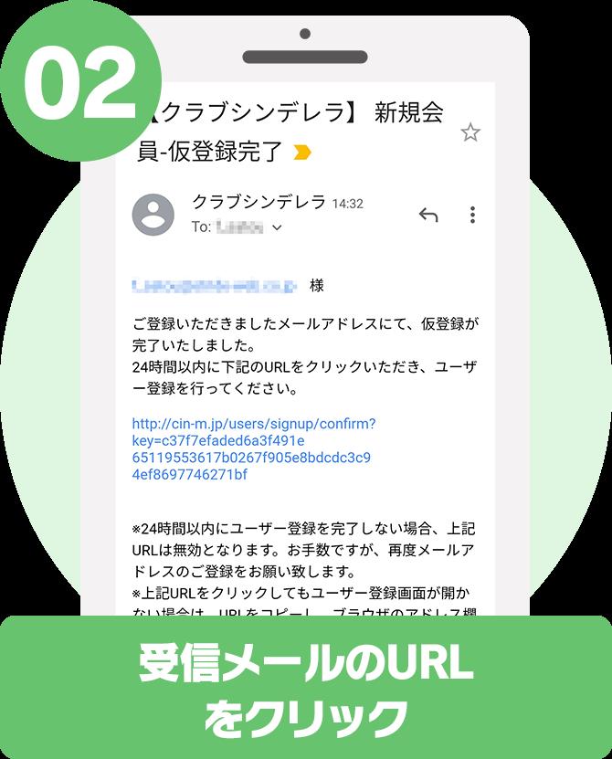 受信メールのURLをクリック