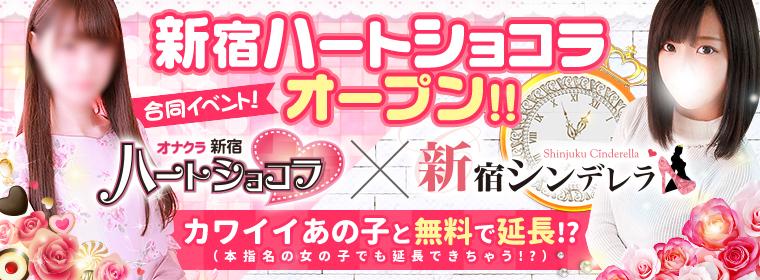新宿ハートショコラOPENキャンペーン!!