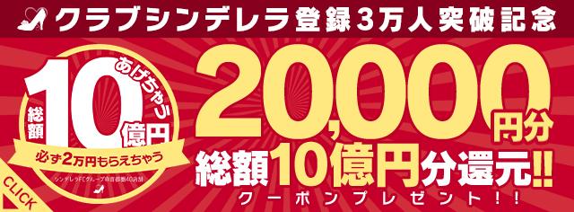 総額10億円分還元キャンペーン