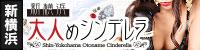 大人めシンデレラ新横浜店