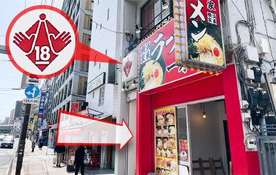 JRAウインズ横浜前