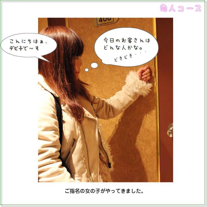 恋人コース03