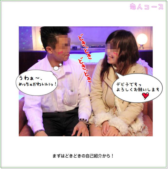 恋人コース04
