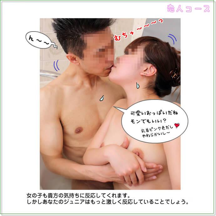 恋人コース10