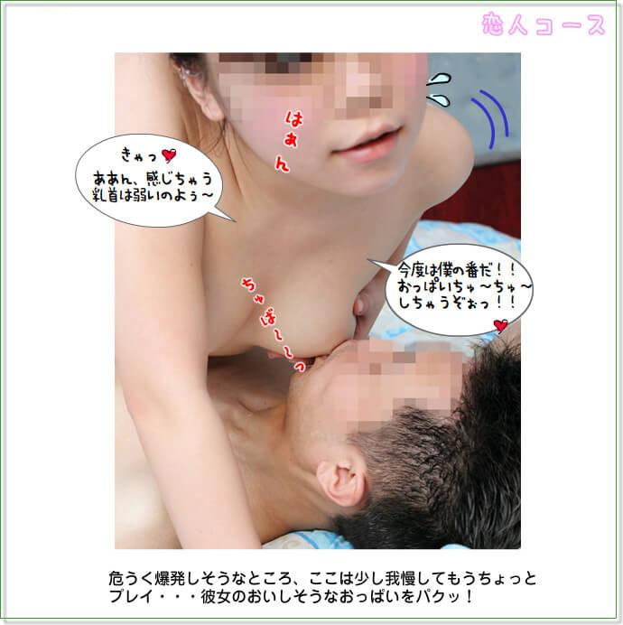 恋人コース20