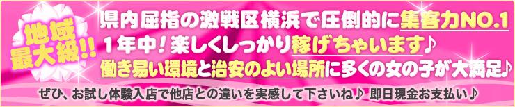横浜コスプレデビューでは風俗未経験者でもすぐに稼げます。