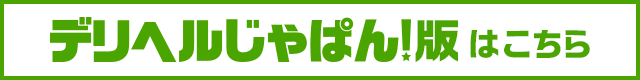 横浜コスプレデビュー店舗詳細【デリヘルじゃぱん】