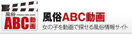 風俗動画ABC