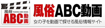 福岡市内 風俗ABC動画