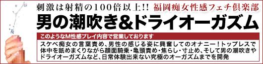 福岡痴女性感フェチ倶楽部