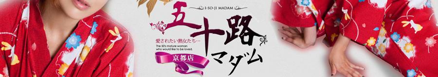五十路マダム京都店(カサブランカグループ)