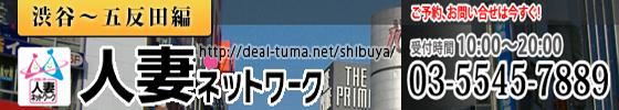 出会い系人妻ネットワーク渋谷~五反田編