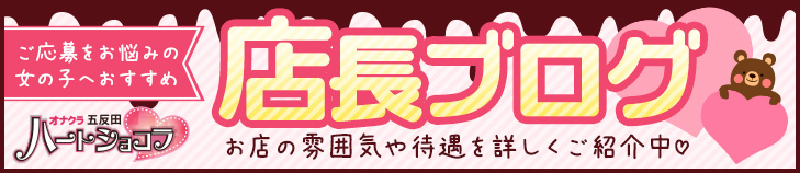 五反田ハートショコラ店長ブログ