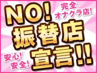 NO!振替店宣言!!
