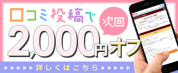口コミ投稿で次回2000円OFF