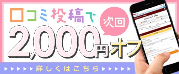 口コミ投稿で次回2000円OFF