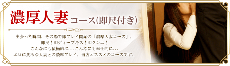 濃厚人妻コース(即尺付き)