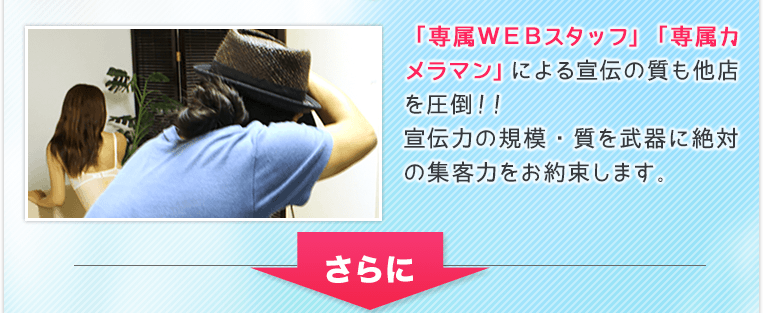 専属WEBスタッフ・専属カメラマンによる宣伝の質も他店を圧倒!!